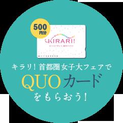 大学個別ブースをまわってQUOカード(500円分)をもらおう!