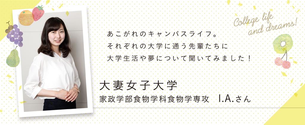2019大妻女子大学