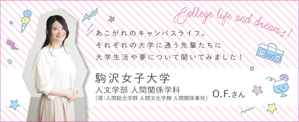 komazawajoshi_top