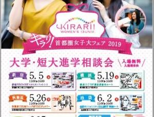 女子大フェアへ行こう!2019開催日程