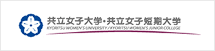 共立女子大学