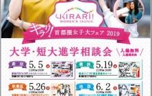 2019女子大フェア